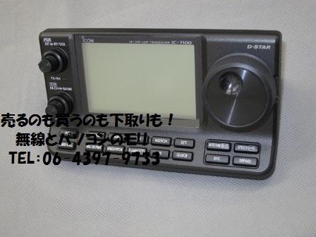 ICOM IC-7100  トランシーバー アイコム