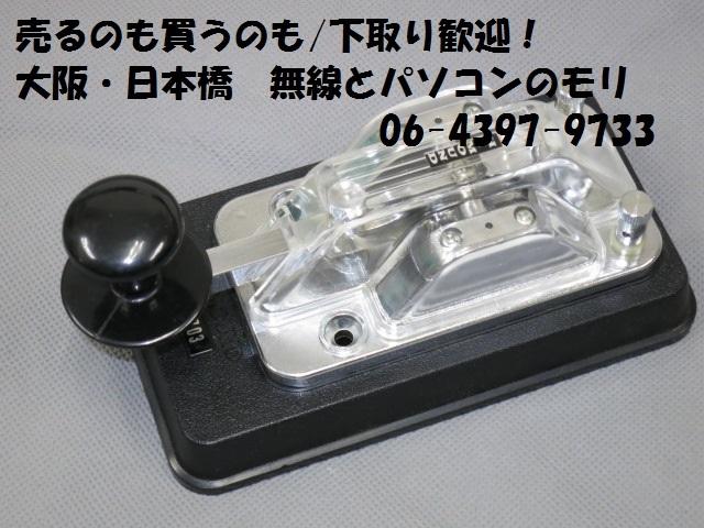 ハイモンド HK-703 縦振れ電鍵