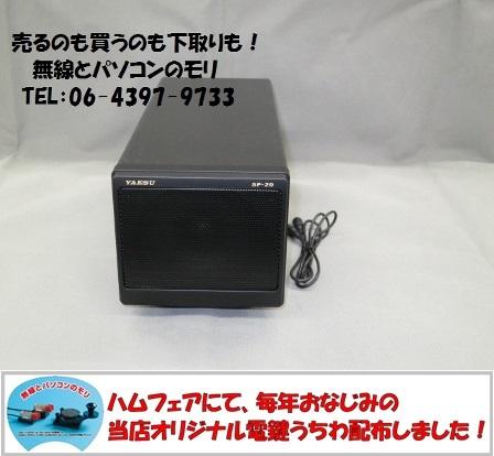 ヤエス SP-20  FTDX1200/3000用 高音質外部スピーカー