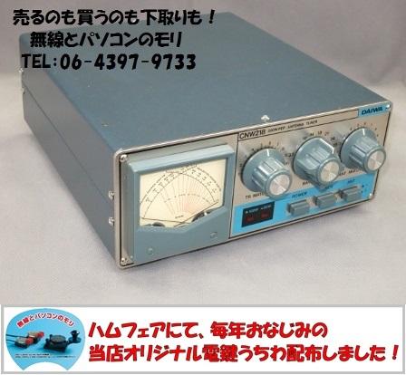 ダイワ CNW218 HF帯 アンテナチューナー DAIWA CNW-218
