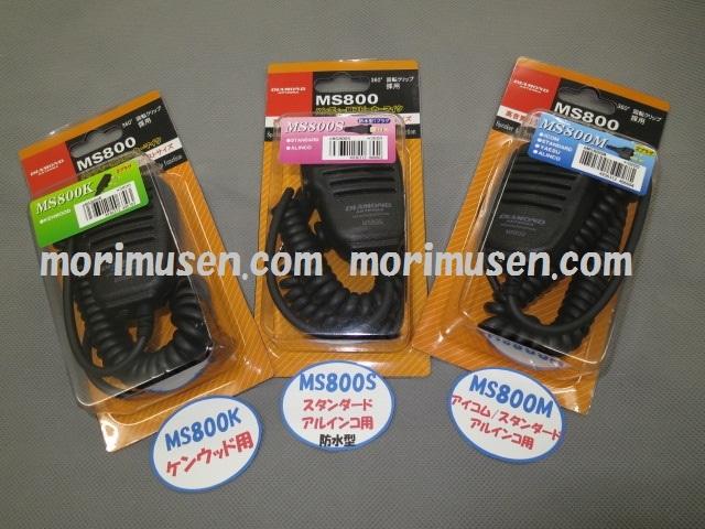 【新品】第一電波 MS800S・MS800M・MS800K ハンディ用スピーカーマイク 各種 DIAMOND ダイヤモンド / 第一電波工業株式会社