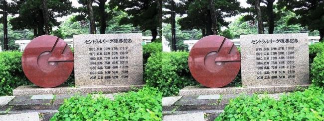 広島市民球場跡地 勝鯉の森 リーグ優勝祈念碑 2017.9.17(平行法)