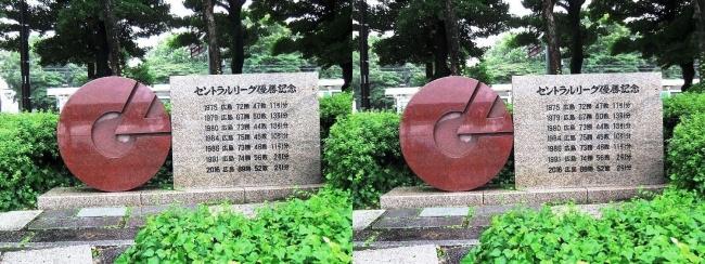 広島市民球場跡地 勝鯉の森 リーグ優勝祈念碑 2017.9.17(交差法)