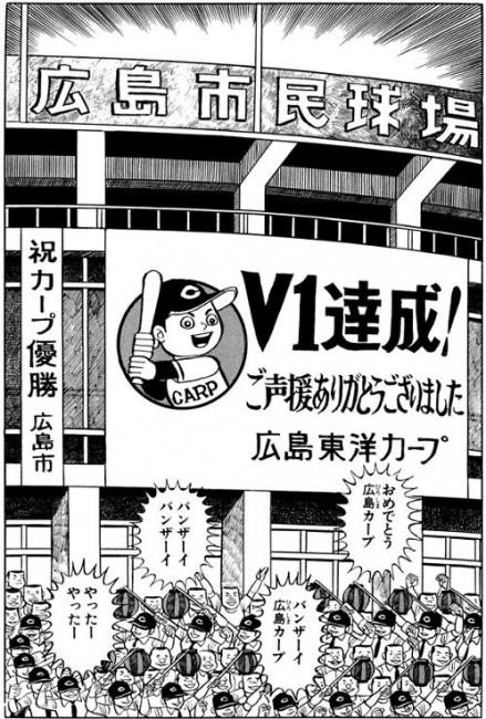 広島カープ誕生物語④