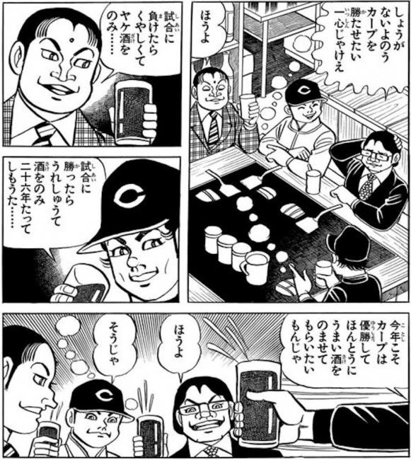 広島カープ誕生物語③