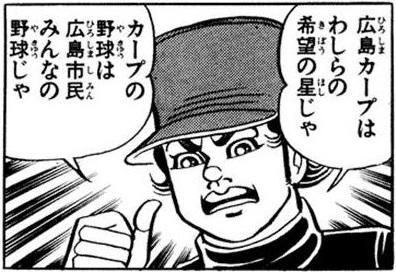 広島カープ誕生物語①