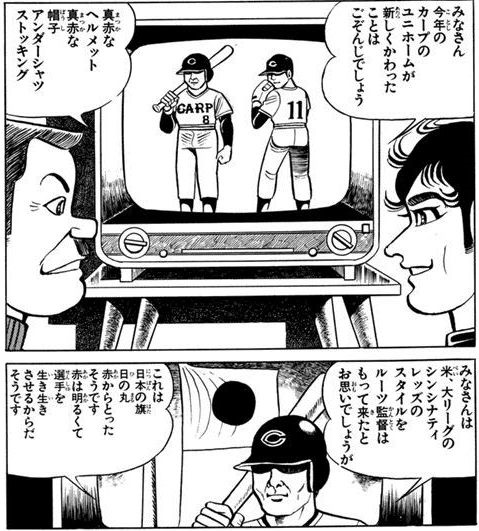 広島カープ誕生物語②