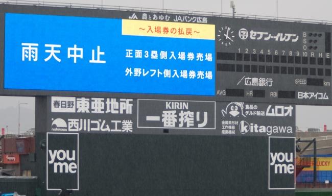 MAZDA ZOOM-ZOOM スタジアム 広島 雨天中止 2017.9.17