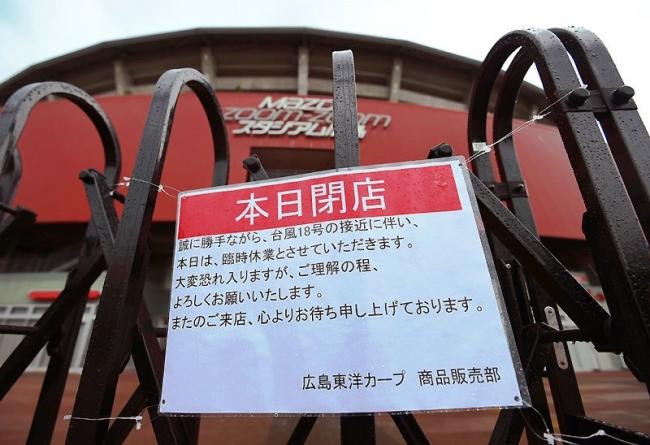 9月17日 台風18号の影響で閉店したことを知らせるグッズショップの張り紙