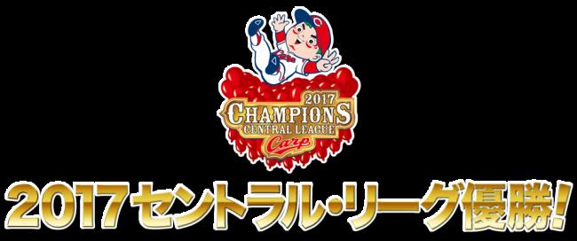 広島東洋カープ 2017セントラル・リーグ優勝!