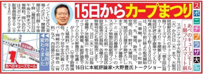 第8回 広島カープまつり in 大阪 スポニチ記事