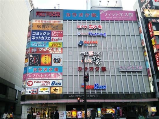 広島フルフォーカスビル