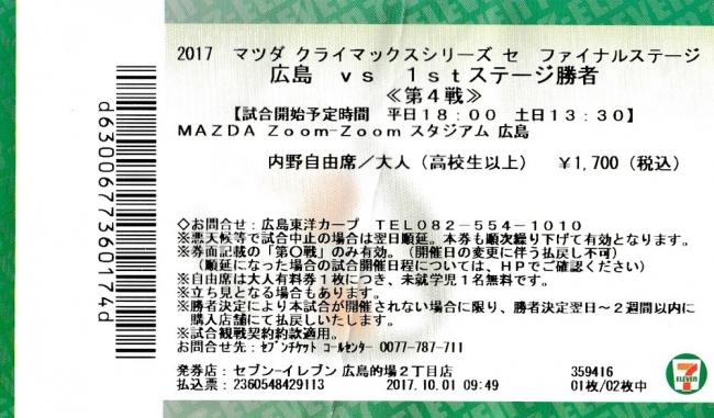 クライマックスシリーズ ファイナルステージ 第4戦チケット半券