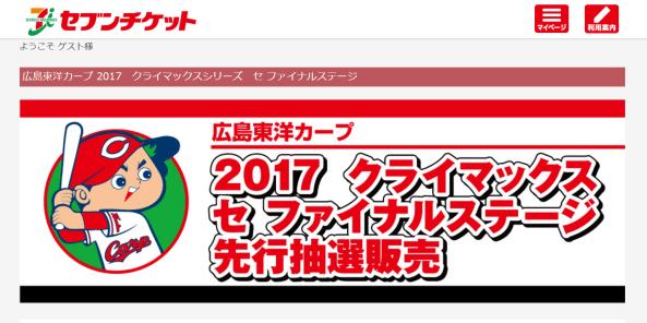 セブンチケット2017 クライマックスシリーズファイナルステージ先行抽選販売