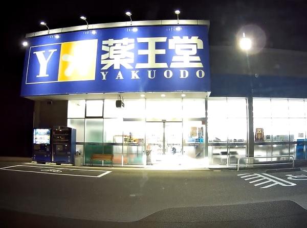yakuoudou.jpg