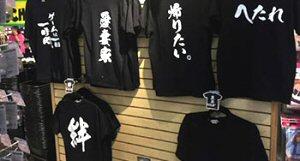 00 300 日本語T-shirts