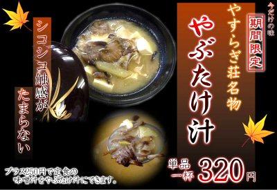 01 400 藪茸汁やすらぎ荘