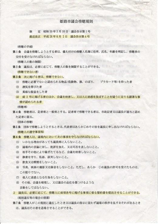 姫路市議会傍聴記録