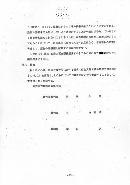 一審判決裁判官-2