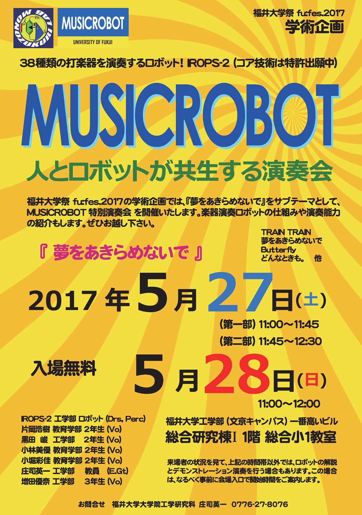 daigaku2017-10-umekomi_X1200.jpg