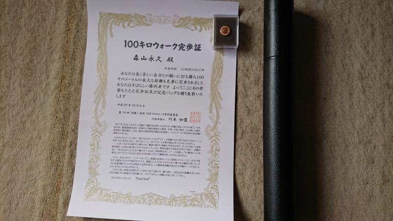100kmウォーク (24)