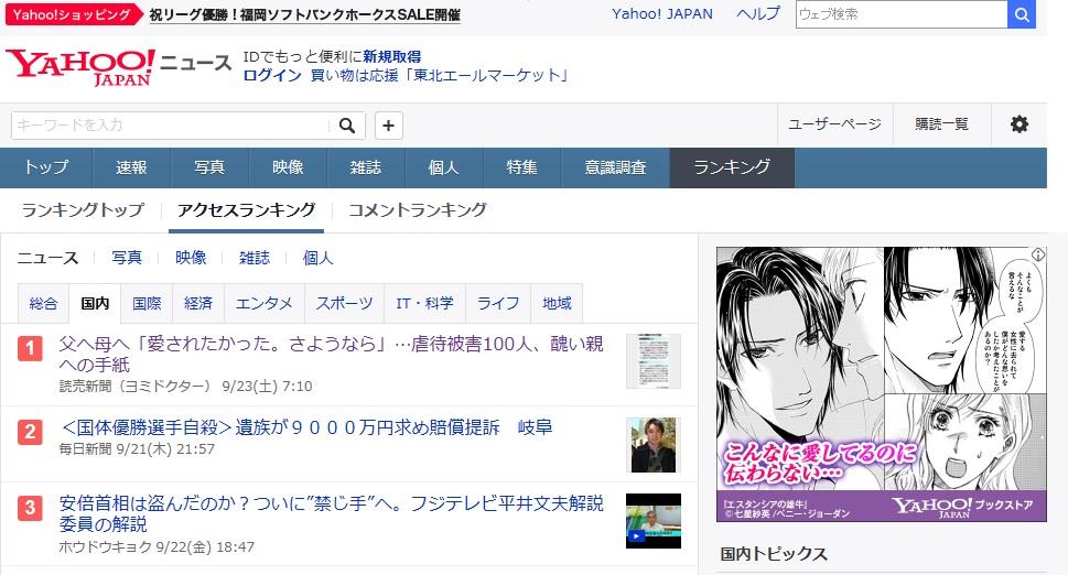 yahooニュース「日本一醜い親への手紙」