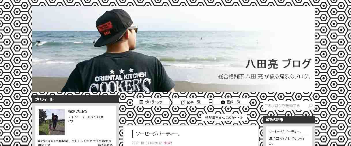 RYOブログ