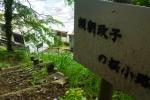 伊豆山神社02-14