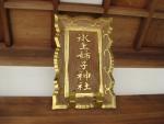 氷上姉子神社・本殿16