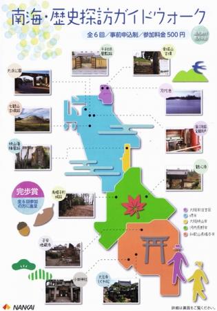 南海・歴史探訪ガイドウォーク第5回「奥河内に残る楠木正成の足跡を訪ねて」