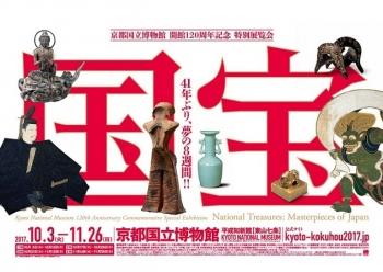 京都国立博物館開館特別展覧会「国宝」