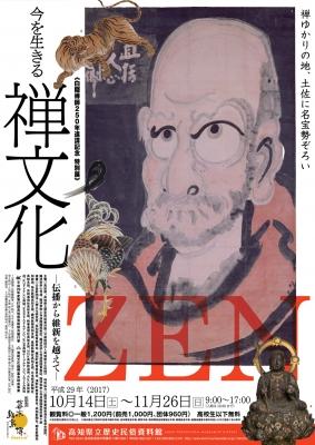高知県立歴民館「今を生きる禅文化-伝播から維新を越えて-」展