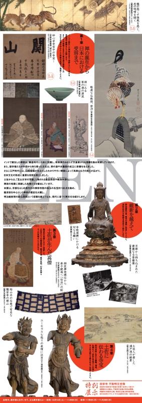 高知県立歴民館「今を生きる禅文化-伝播から維新を越えて-」展2
