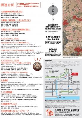 高知県立歴民館「今を生きる禅文化-伝播から維新を越えて-」展3