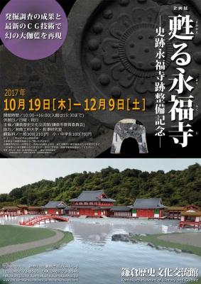 鎌倉歴史文化交流館「甦る永福寺」展1