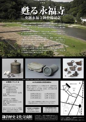 鎌倉歴史文化交流館「甦る永福寺」展2