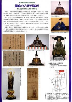 「鎌倉公方足利基氏―新たなる東国の王とゆかりの寺社―」鎌倉国宝館2