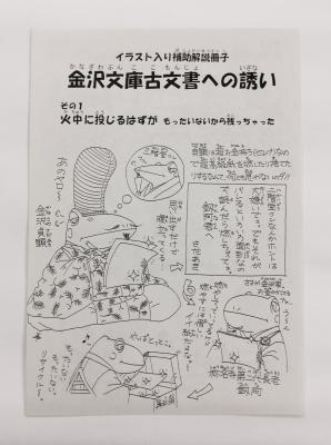 イラスト「金沢文庫文書への誘い」展1