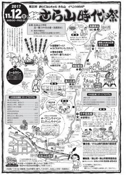 第20回 さら山時代祭(2017年)