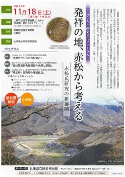 ひょうご歴史文化フォーラム「発祥の地、赤松から考える 赤松氏研究の新展開」