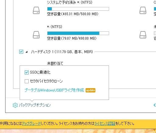 SSDに最適化