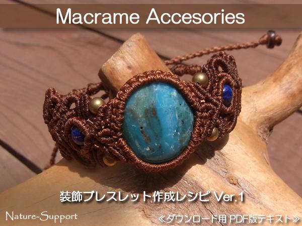 マクラメ編みレシピ 装飾ブレスレット