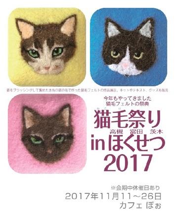 猫毛祭りinほくせつ2017_1☆
