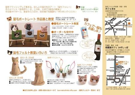 猫毛祭りinほくせつ2017_2☆