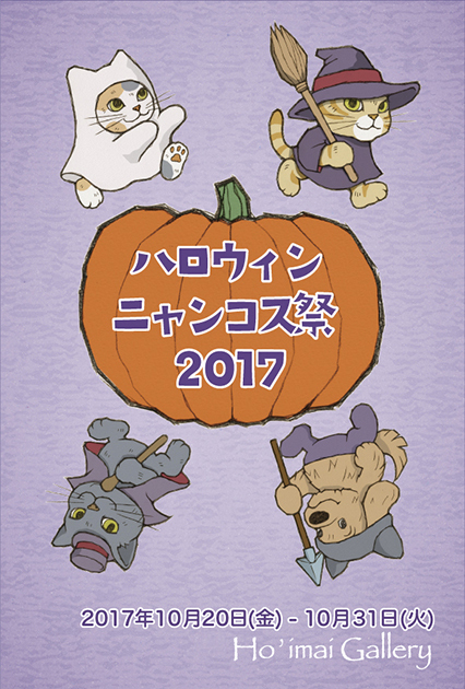 2017halloween_002.jpg