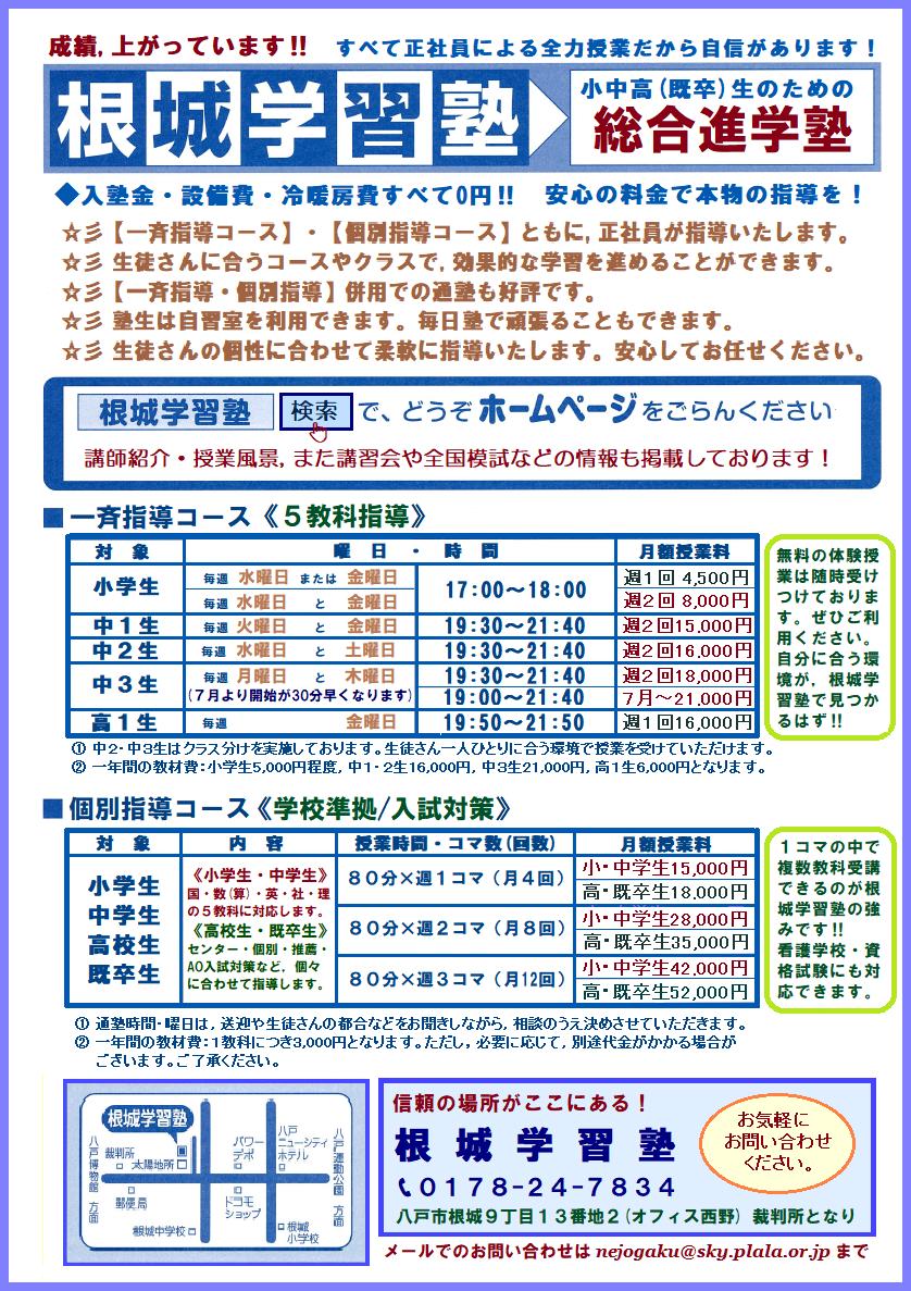2016チラシカラー(改)まつくら