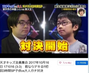 171017_小林氏と天才キッズ