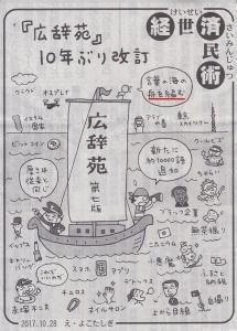 171028広辞苑