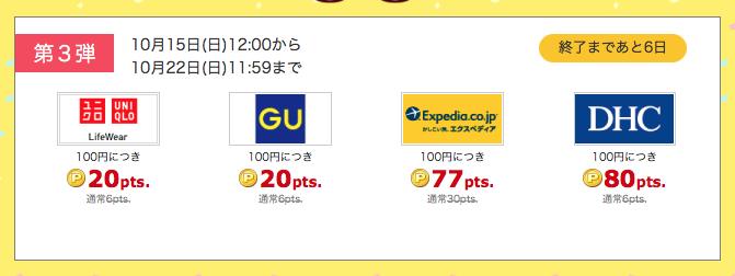 gu ポイント サイト