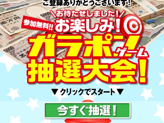 スマゲービジネス(GAME+MONEY )1